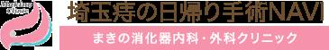 白岡・久喜の痔の日帰り手術NAVI まきの消化器内科・外科クリニック